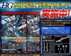 img-customize-campaign-freebie-01