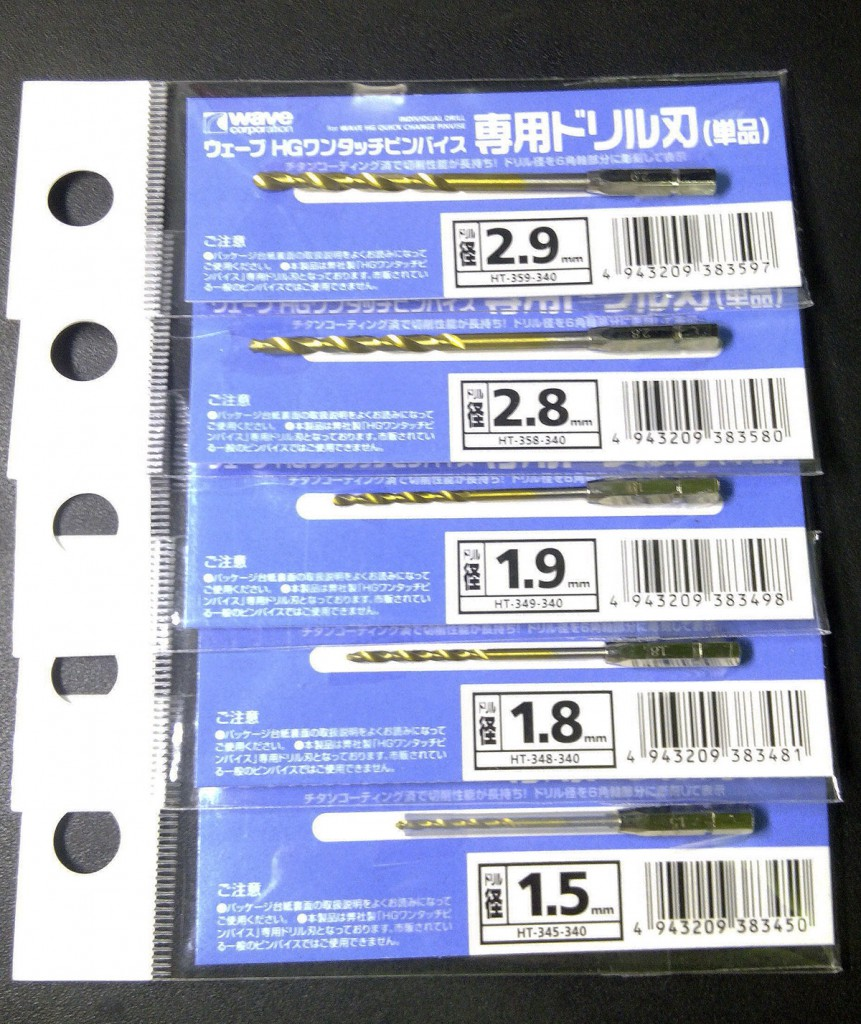 I bought five drill bits of sizes drill that I think I will be need some drilling for.