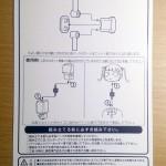 parts-abs-unit-w-joint-label-back