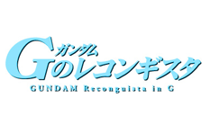 Gundam Reconguista in G