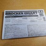 brocken-gigant-tamiya-mini-4wd-users-manual-1024x768