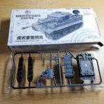 4d-model-144-scale-tanks-set_kit_panzerkampfwagen-tiger-1024x768